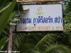 phuwadee_resort_29